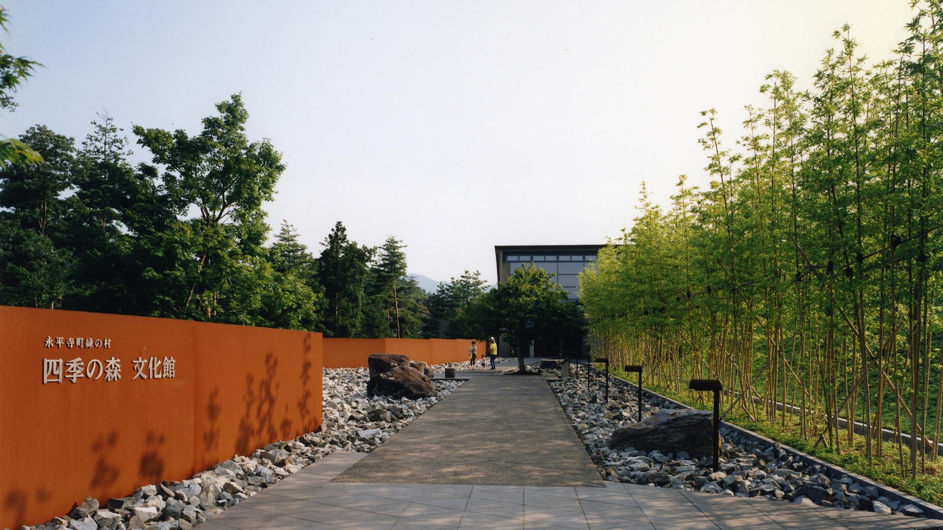 四 季 の 森 文 化 館