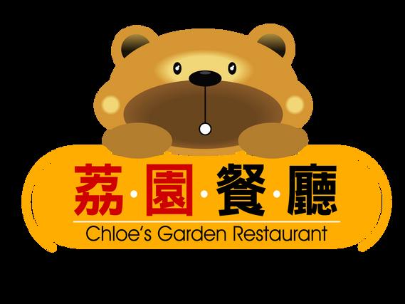 Chloe's Garden Restaurant: Lunar New Year Specials