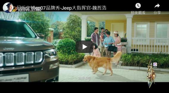 Jeep-Fantacity brand show Grand Commander