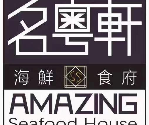 Amazing Seafood House: Lunar New Year Specials