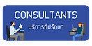 Consultants banner.png