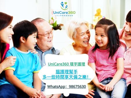 家居上門護理服務愈湧潮流趨勢 優勢強勁誕生於Unicare360 !