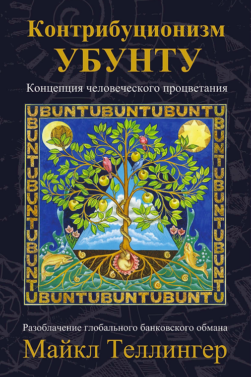 Ubuntu Contributionism Russian eBook