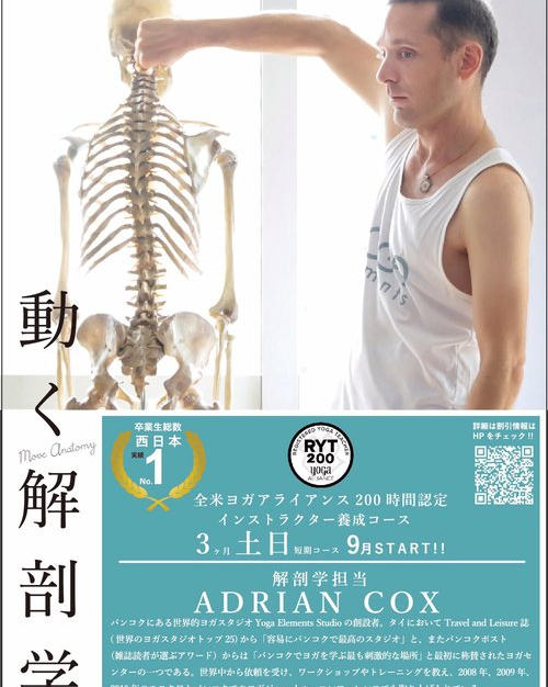 Adrian Cox Japan workshop spirit yoga osaka