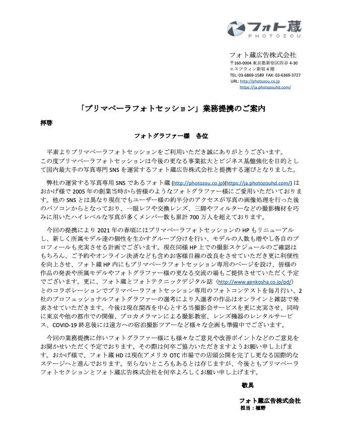 フォト蔵広告株式会社との提携.JPG