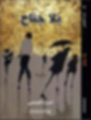 غلاف أمامي بلا جناح.jpg