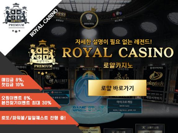 바카라게임사이트_로얄카지노 계열.jpg