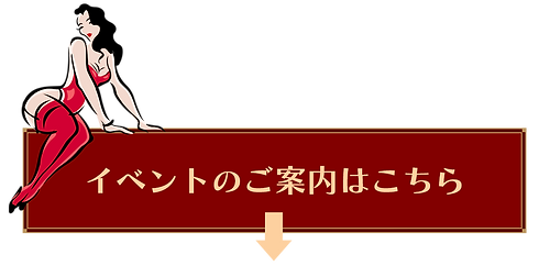 イベントご案内01.png