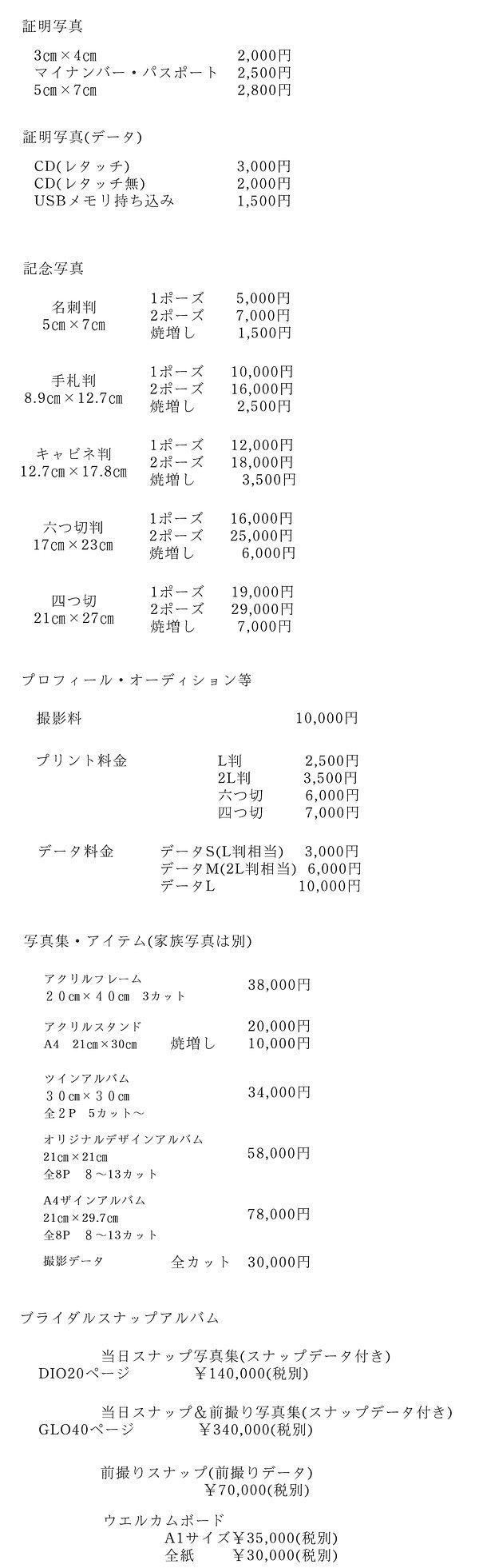 20191008値段HP用.jpg