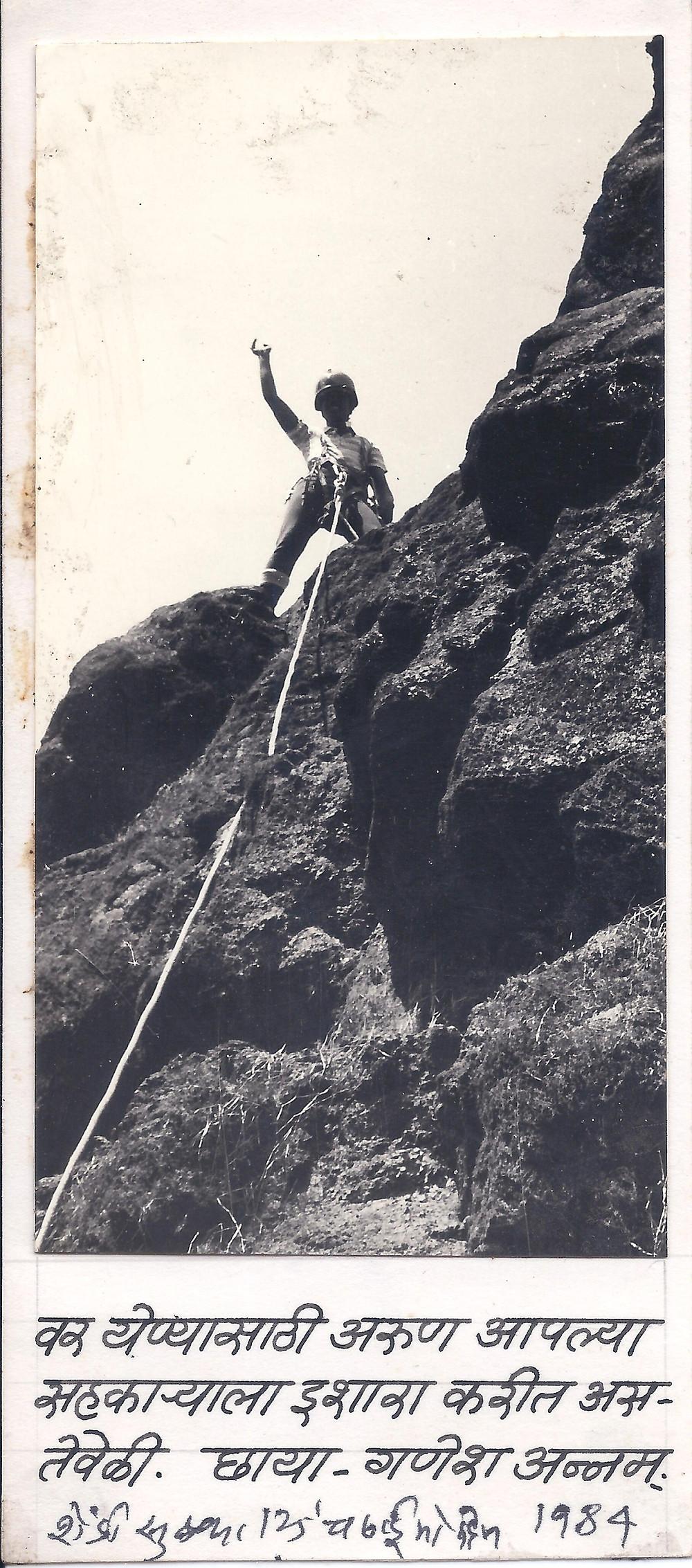 Shendi Pinnacle climbing expedition April 1984