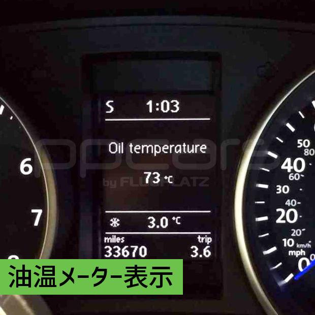 エンジンオイル温度メーター表示 ON