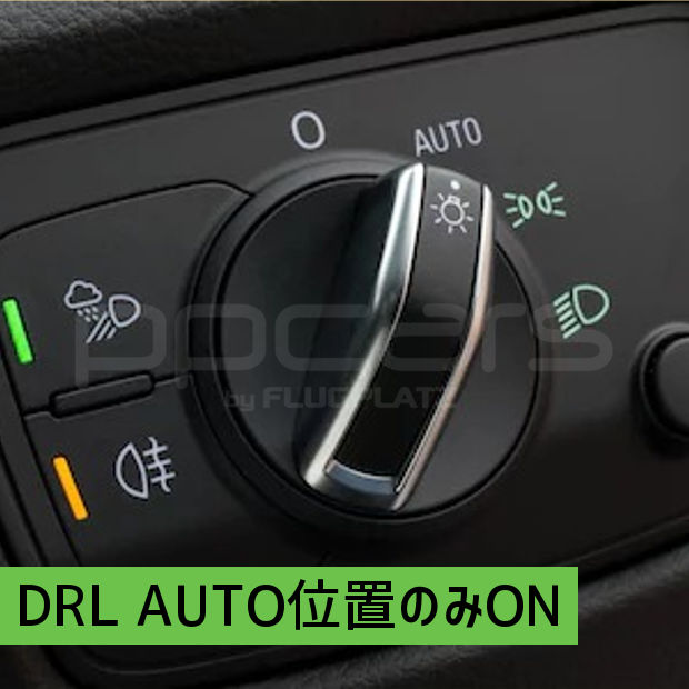 DRL AUTO位置のみ動作