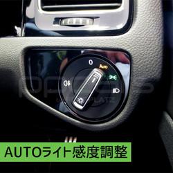 AUTOライト 感度調整