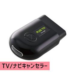 TV/ナビキャンセル