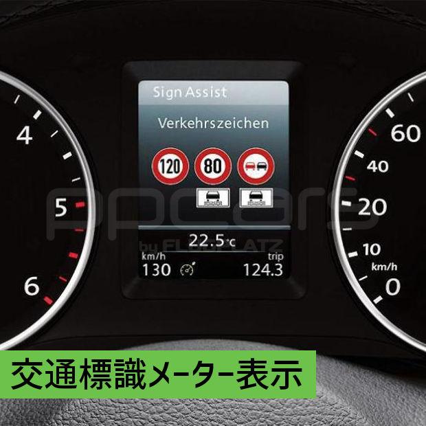 交通標識速度メーター表示 ON