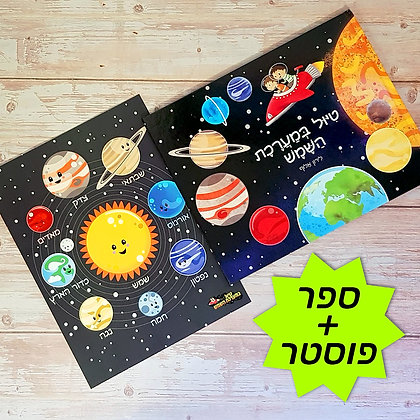 טיול במערכת השמש עם פוסטר