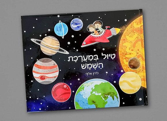 טיול במערכת השמש | לירון אלוף