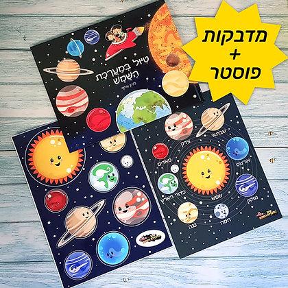 טיול במערכת השמש עם מדבקות ופוסטר