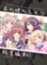 総集編表紙-分岐06_全結合.png