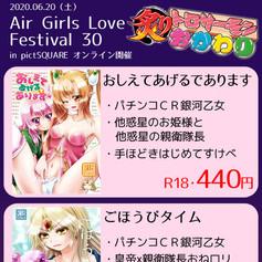 2020.06.20(土)Air Girls Love Festival 30お品書き