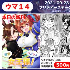 2021.09.23(木/祝)プリティーステークス19Rお品書き