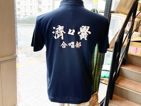 濟々黌高校/合唱部さまオリジナルポロシャツ♪