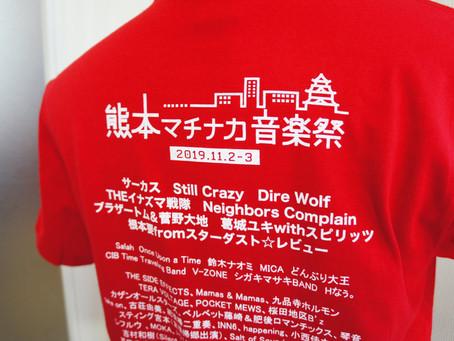熊本マチナカ音楽祭様 スタッフTシャツ♪