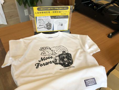 人吉復興支援Tシャツの義援金をお振込みしました