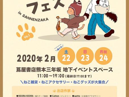 蔦屋書店熊本三年坂店の「ねこフェス」でシルク体験します♪