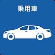 onishi乗用車.png