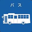 onishiバス.png