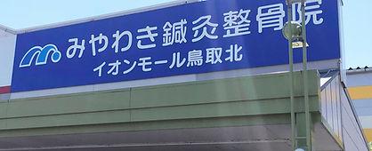 みやわき鍼灸イオン外観.jpg