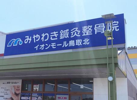 【安長院、イオンモール鳥取北へ移転オープン】