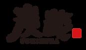 炭蔵ロゴ.png