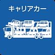 onishiキャリアカー.png