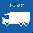 onishiトラック.png