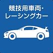 大西タイヤレーシング.png
