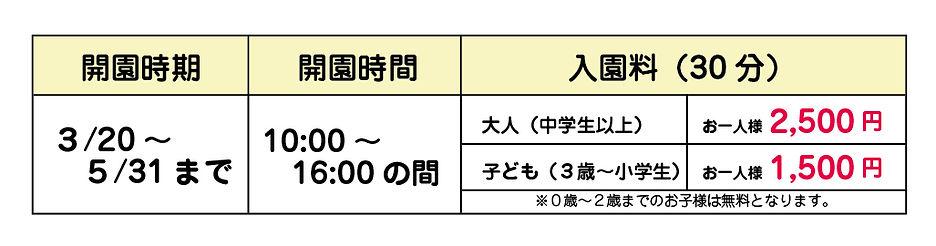 oishiichigo料金-01.jpg