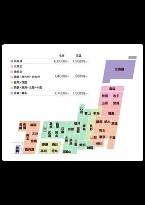 炭蔵送料マップ-01.png