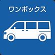 onishiワンボックス.png