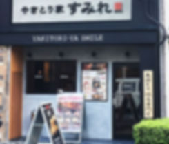 すみれ外観 .JPG
