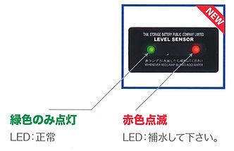 大西タイヤ バッテリー ランプ.jpg