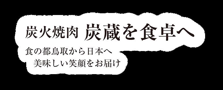 炭蔵-01.png