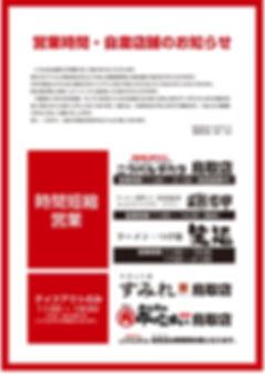 臨時休業お知らせ-01.jpg
