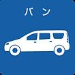 onishiバン.png