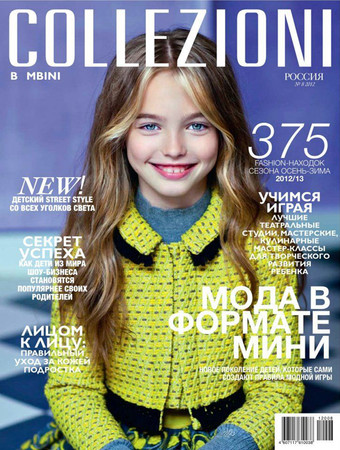 collezionirussia kids-photo zhannabianca-makeuphair elisarampi - 1.jpg
