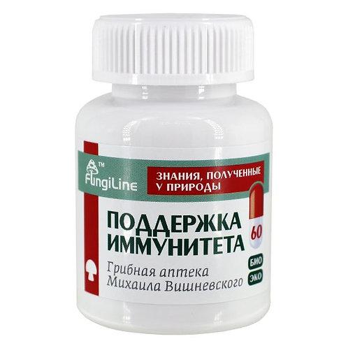 Поддержка иммунитета • 60 капсул