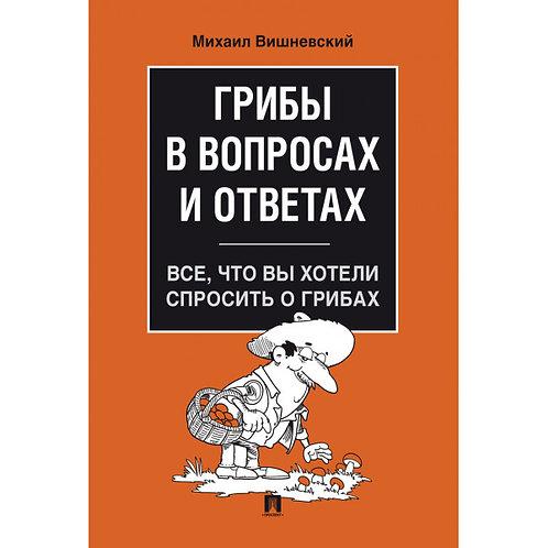 ГРИБЫ В ВОПРОСАХ И ОТВЕТАХ / E-Book