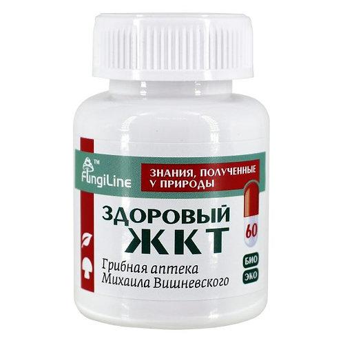 Здоровый ЖКТ • 60 капсул