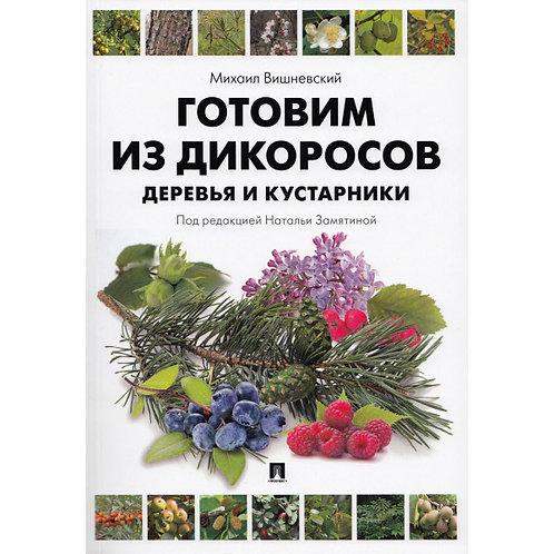 ГОТОВИМ ИЗ ДИКОРОСОВ /КНИГА 1. ДЕРЕВЬЯ И КУСТАРНИКИ/E-Book